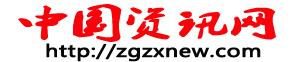 中国资讯网——焦点新闻