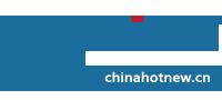 中国新热点