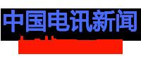 中国电讯新闻-在线新闻一网尽收