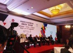 中法非三方合作研讨会在京召开 金银猫总裁刘敏