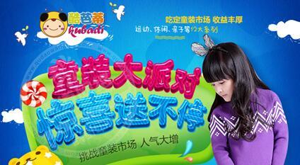广州靓裳服饰招商骗局  为孩子提供个性化童装选