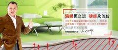 <b>恒乐康光电碳纤维地暖用光洪荒之力 夏天销售订单排到明年</b>