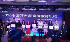"""环雅荣获""""金牌教育机构""""奖项—"""