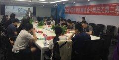 """<b>CCTV证券资讯频道""""企+""""精英汇在万古科技总部成功举办</b>"""