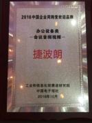 "Jabra Speak系列产品荣获""2016中国企业网购受欢迎品牌奖"""