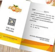 2016中国·麻阳冰糖橙采摘节,这次真的要醉了!