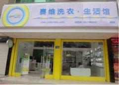 <b>干洗店加盟品牌:赛维干洗技术精湛信誉好</b>
