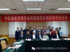 中医健康管理职业技能规范化培训