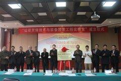 浙大、锦江、光大联合组建首个垃圾焚烧国家工程实验室