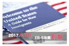 外联出国:EB-5大限再度逼近 移民美国危机重重