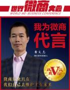 微商代言人黄文志:微商管理系统,助力微商行业的发展