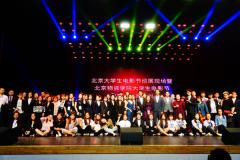 第十四届北京物资学院大学生电影节闭幕