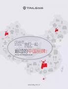 """谁是你心中的""""中国品牌""""——台铃电动车"""