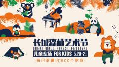 长城森林艺术节儿童专场