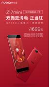 努比亚将发售Z17mini炫红版:今日
