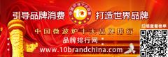 """""""2017年度中国微波炉十大品牌总评榜""""荣耀揭晓"""
