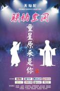 首部弘扬中华孝道文化的儿童大电影开拍在即