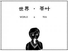 预告 |《世界茶业发展报告》(2017蓝皮书)即将出版发行