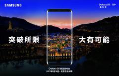 三星S8中国发布在即,有哪些值得期待的看点?