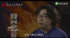 刘铁飞为故乡潍坊代言