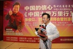 张俊以团长:许文琪加盟《中国大爱万里行》