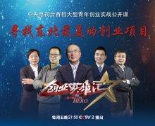 助力东北产业升级央视《创业英雄汇》首次登陆大连