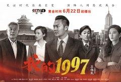《我的1997》定档6.22 印小天领衔香港回归大剧