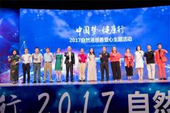 中国梦-健康行2017自然港慈善爱心主题活动长沙举办