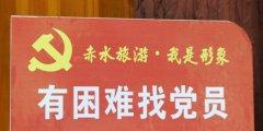 红色圣地 丹青赤水系列报道之四