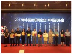 <b>盛天网络蝉联中国互联网100强 排名再创新高</b>
