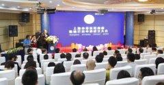 上海市级医院肉瘤临床诊治中心今日在沪成立