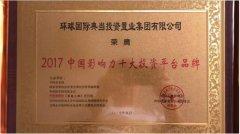<b>2017(第四届)中国品牌影响力评价成果发布活动在京顺利举办</b>