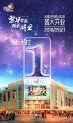 龙湖北京房山天街开业倒计时——繁华不远 精彩将至