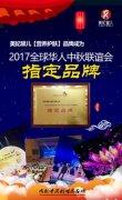 美妃黛儿成为2017全球华人中秋联谊会指定品牌