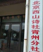 北京西山诗社青州分社挂牌成立,著名艺