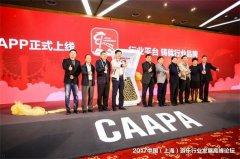 中国游乐行业首个全产业链商贸平台——中国游乐APP重磅发布