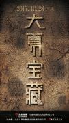 """《大夏宝藏》:""""果郡王""""率众人冒险寻宝"""