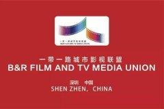 台湾学者影业加入一带一路国际城市影视联盟