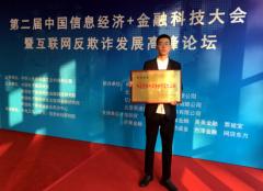 """银谷在线获""""年度金融科技安全示范企业""""奖"""