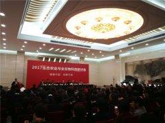 燕谷坊承办的农业研讨会在北京人民大会堂成功召开