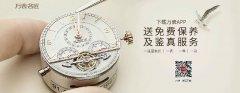 手表免费保养——万表双十二推出重磅福利