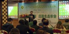 2017第十届中国绿色生态农业发展