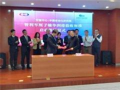 智利车厘子的中国好声音!中智中心联合中国标院启动到港验收标准