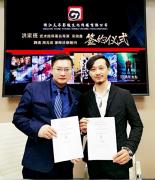 洪家班导演宋淑鑫聘请著名律师周兆成担任法律顾问
