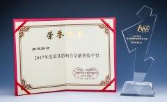 """捷越联合荣获""""2017年度最具影响"""