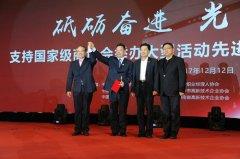 中国职业经理人事业发展大会暨首届中国商协会会长论坛隆重举行
