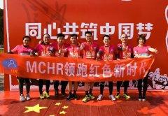 长沙红色半马开跑eHR领军者MCHR总经理携全员展运动风采