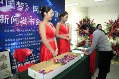 唱响中国梦网络好声音新闻发布会在人民日报社隆重举行