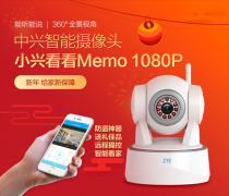 迎新年有心意,小兴看看Memo 1080P备齐豪礼火热预约中