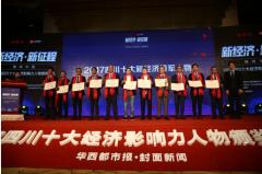 """榜样的力量——天府软件园携手园区企业荣获""""榜样中国""""系列大奖"""
